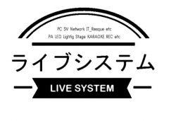 ICT事業部 ライブシステム株式会社